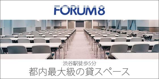 FORUM8 渋谷駅徒歩5分 都内最大級の貸スペース
