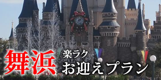 舞浜・楽ラクお迎えプラン