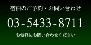 宿泊のご予約・お問い合わせ 03-5433-8711 お気軽にお問い合わせください