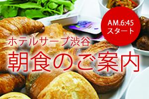 AM.6:45スタート ホテルサーブ渋谷 朝食のご案内