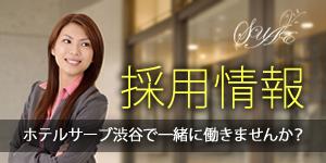 採用情報 ホテルサーブ渋谷で一緒に働きませんか?