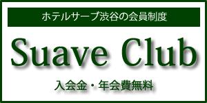 ホテルサーブ渋谷の会員制度 Suave Club 入会金・年会費無料